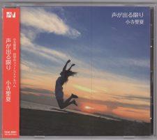 小寺聖夏ファーストアルバム「声が出る限り」